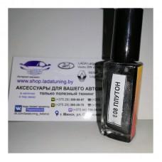 Автоэмаль кисточка-подкраска для авто (Плутон 608)