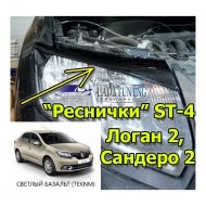 Реснички ST-4 передние (Светлый Базальт (TEKNM)) для Рено Логан 2 Сандеро 2