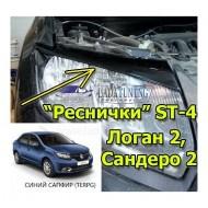 Реснички ST-4 передние (Синий Cапфир (TERPG)) для Рено Логан 2 Сандеро 2