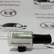 Автоэмаль кисточка-подкраска Renault NV 632- Мерцающая платина