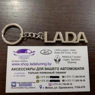 Брелок для ключей LADA металлический