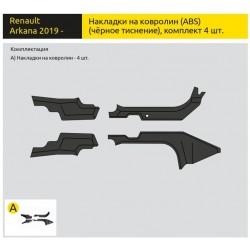Накладки на ковролин 4 шт. передние боковые и задние  (ABS) Renault ARKANA с 2019