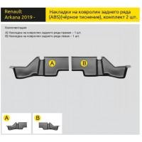 Накладки на ковролин заднего ряда (2 шт) (ABS) RENAULT Arkana с 2019-