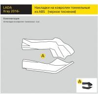 Накладки на ковролин тоннельные (2 шт) (ABS) LADA XRay 2016-