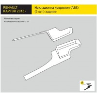 Накладки на ковролин задние (ABS) Renault Kaptur с 2016 (2 шт.)