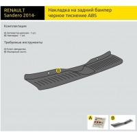 Накладка на задний бампер (черное тиснение) (ABS) Renault SANDERO/ SANDERO Stepway c 2014