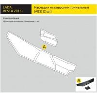 Накладки (2 шт.) на ковролин тоннельные (ABS) LADA Vesta c 2015 / SW / SW Cross c 2017