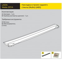 Накладка в проём заднего стекла (ABS) LADA Vesta седан с 2014 (Жабо)