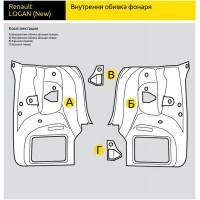 Внутренняя облицовка задних фонарей (ABS) (2 шт) Renault LOGAN с 2014