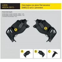 Накладки на арки багажника (2 шт) (ABS) с РЕМНЕМ LADA Vesta 2015-