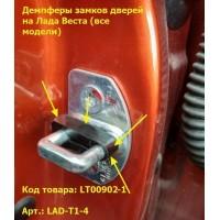 Демпферы замков дверей (комплект 4 шт) для Лада Веста (все модели) | Lada Vesta