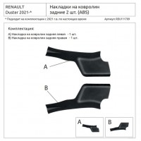 Накладки на ковролин задние (2 шт) (ABS) Renault DUSTER 2021