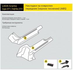 Накладки на ковролин передние (ABS) LADA Granta с 2011 г.в. (2 шт.)