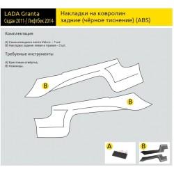 Накладки на ковролин задние (ABS) LADA Granta с 2011 (2 шт.)