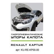 Амортизаторы (упоры) капота для Renault Kaptur (2016-н.в.)  KU-RE-KP00-00